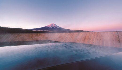 富士山温泉 ホテル鐘山苑(ふじさんおんせんかねやまえん)